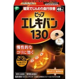 ピップエレキバン130 (48粒)