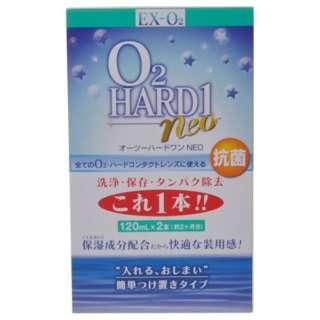 【ハード用/洗浄保存液】抗菌 O2(オーツー) ハードワン NEO(120mL×2本)
