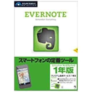 〔Win・Mac版〕 EVERNOTE プレミアムパック 1年版 (新価格版)