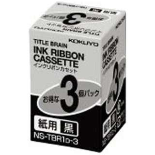 インクリボンカセット 3個パック TITLE BRAIN(タイトルブレーン) NS-TBR1D-3