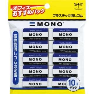 消しゴム モノ 10Pパック