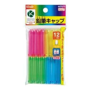 鉛筆キャップ 12本入