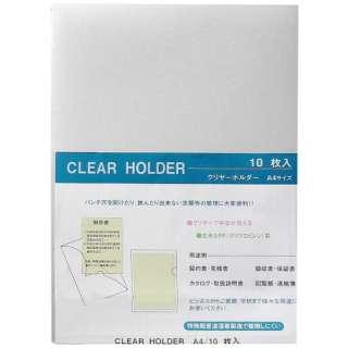 クリアホルダーA4/10P 乳白