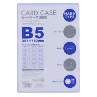 カードケース(硬質) B5 CHB-501