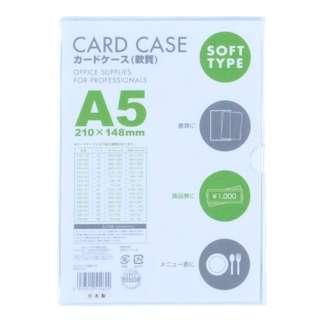 カードケース(軟質) A5 CSA-501