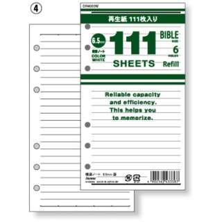 111特用ノート 横罫 ホワイト