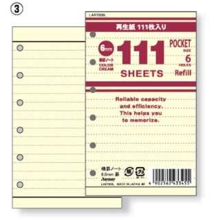 111特用ノート 横罫 ピンク