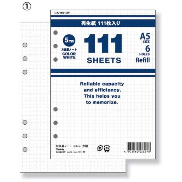 111特用リフィル A5サイズ 方眼罫5.0mm