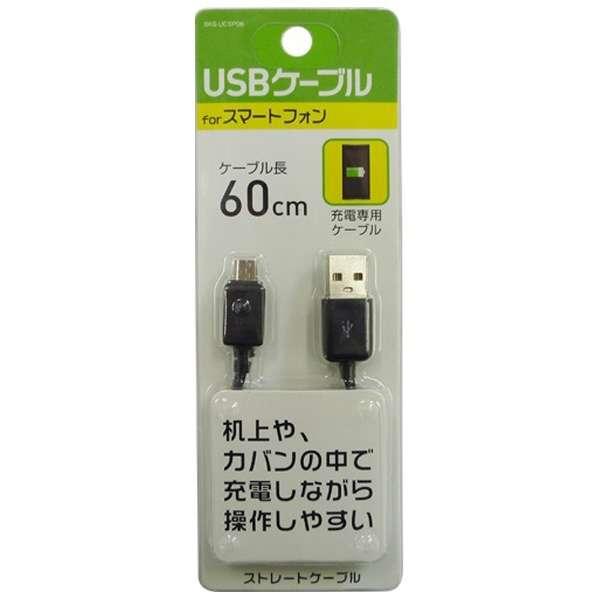 [micro USB]充電USBケーブル (60cm・ブラック)BKS-UCSP06K [0.6m]