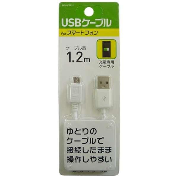 [micro USB]充電USBケーブル (1.2m・ホワイト)BKS-UCSP12W [1.2m]