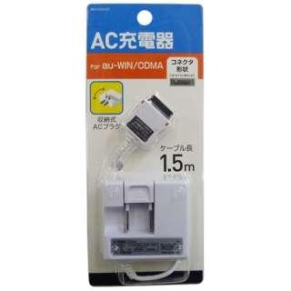 au WIN/CDMA用 AC充電器 (1.5m・ホワイト) BKS-ACAU07W