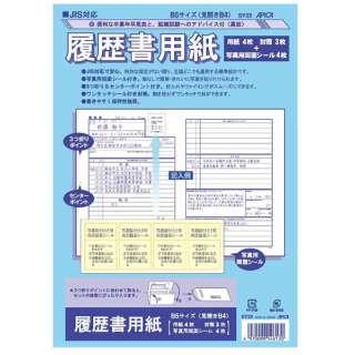 JIS対応 履歴書用紙 B5 SY23