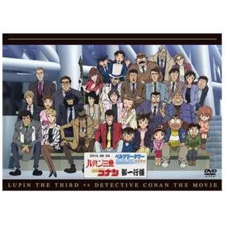 ルパン三世vs名探偵コナン THE MOVIE 豪華版 【DVD】