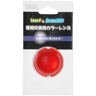 LUSP-LE1R LEDスポット球ズーム Luce F(ルーチェエフ) レッド [赤色 /1個 /ハロゲン電球形]