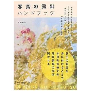 【単行本】写真の露出ハンドブック