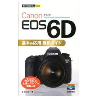 【単行本】今すぐ使えるかんたんmini Canon EOS 6D基本&応用 撮影ガイド