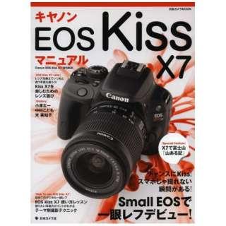 【ムック本】キヤノン EOS Kiss X7 マニュアル