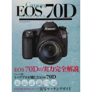 キヤノン EOS 70D オーナーズBO