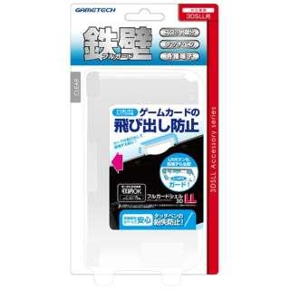 フルガードシェル3DLL クリア【3DS LL】