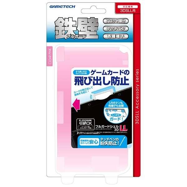フルガードシェル3DLL クリアピンク【3DS LL】