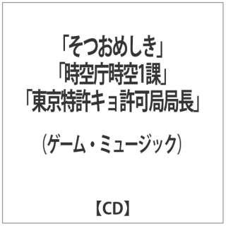(ゲーム・ミュージック)/「そつおめしき」「時空庁時空1課」「東京特許キョ許可局局長」 【CD】