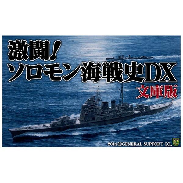 激闘!ソロモン海戦史DX [文庫版]