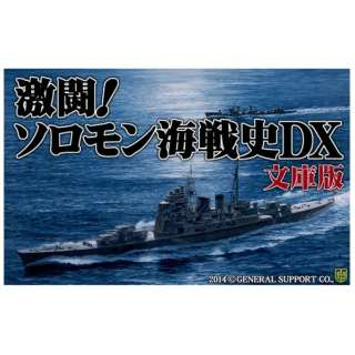〔Win版〕 激闘!ソロモン海戦史DX 文庫版