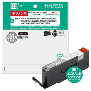 ECI-C351XLGY 互換プリンターインク エコリカ グレー