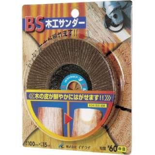 木工サンダー 100×15 #24 68002 《※画像はイメージです。実際の商品とは異なります》