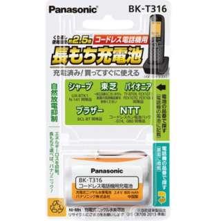 コードレス子機用充電池 BK-T316