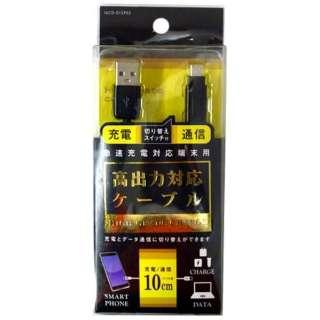[micro USB]USBケーブル 切り替え: 充電・転送 (10cm・ブラック)IUCD-01SP05K [0.1m]