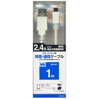 [micro USB]USBケーブル 充電・転送 (1m・ホワイト)RBHE220 [1.0m]