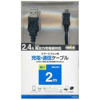 [micro USB]USBケーブル 充電・転送 (2m・ブラック)RBHE222 [2.0m]