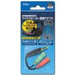 PS4コントローラー用マイク/スピーカー変換アダプタ【PS4】