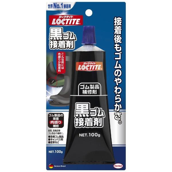ロックタイト 黒ゴム接着剤 DBR100