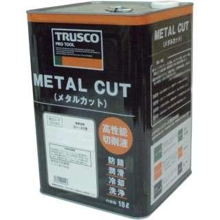 メタルカット ソリュブル油脂・精製鉱物油型 18L MC65S