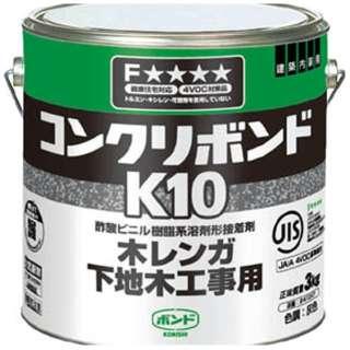 コンクリボンド K10 3kg(缶) #41047 K103