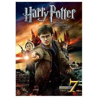 ハリー・ポッターと死の秘宝 PART2 【DVD】