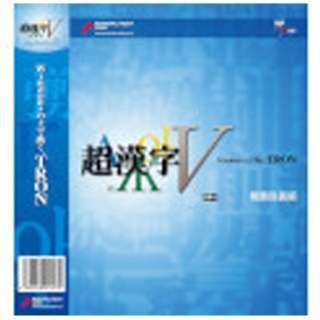 〔Win版〕 超漢字V SP1 簡易包装版