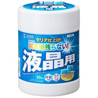 液晶用 ウェットティッシュ (ボトルタイプ・50枚) CD-WT4KS