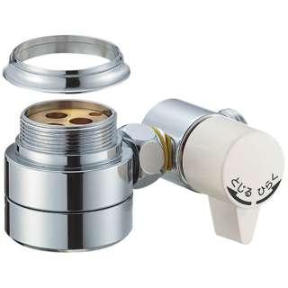 B98-AU1 分岐水栓 [食器洗い乾燥機用 /シングル混合栓用]