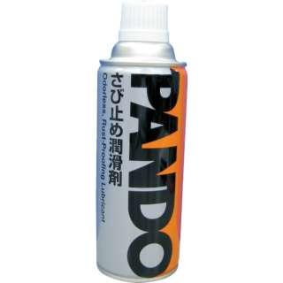 さび止め潤滑剤 パンドー18D 420ml 浸透性 撥水性 TB18D