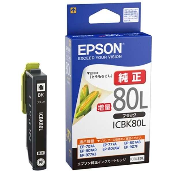 ICBK80L 純正プリンターインク Colorio(EPSON) ブラック