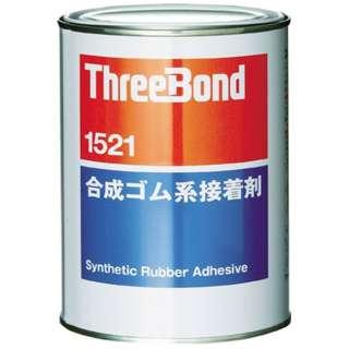 合成ゴム系接着剤 TB1521 1kg 琥珀色 TB15211