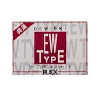 ワープロ用 タイプEWリボンカセット(黒) DEW-BK1