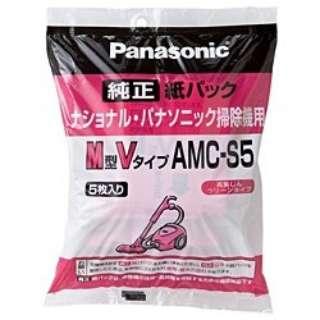【掃除機用紙パック】 (5枚入) M型Vタイプ AMC-S5