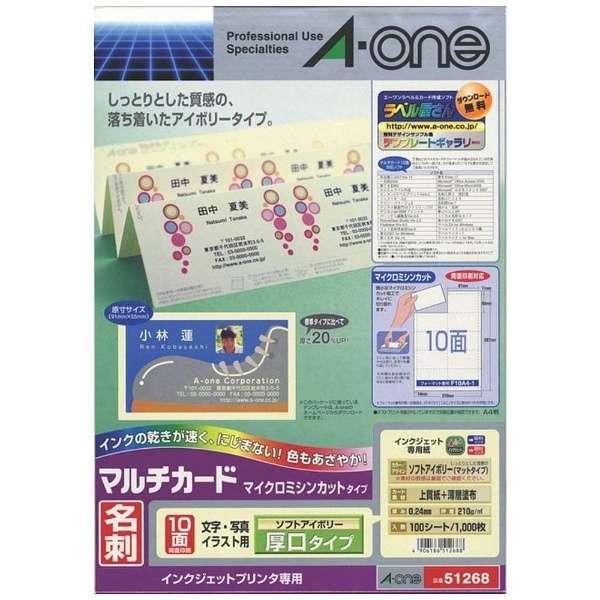 〔インクジェット〕 マルチカード 名刺 1000枚 (A4サイズ 10面×100シート) ソフトアイボリー 51268