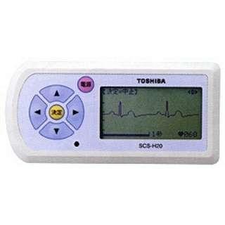 心電図記憶装置 「ハートペット」 SCS-H20 【高度管理医療機器】