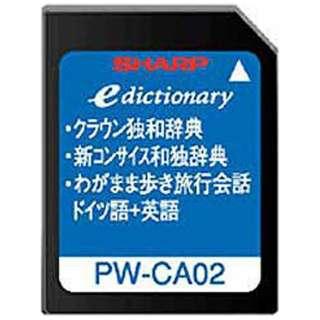 電子辞書用追加コンテンツ 「クラウン独和辞典[第3版]」/新コンサイス和独辞典」 PW-CA02【SDカード版】
