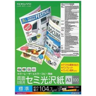 カラーレーザー&カラーコピー用 ~両面印刷・セミ光沢紙~(A3サイズ・100枚)  LBP-FH1830
